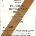 Свидетельство частоного пилота (самолет) - PPL(A). Сторона 1.