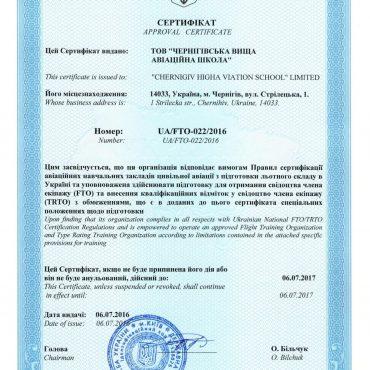 Сертификат летой школы - FTO