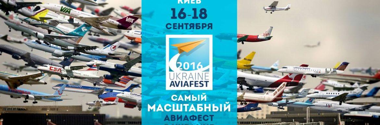 Ukraine Avia Fest
