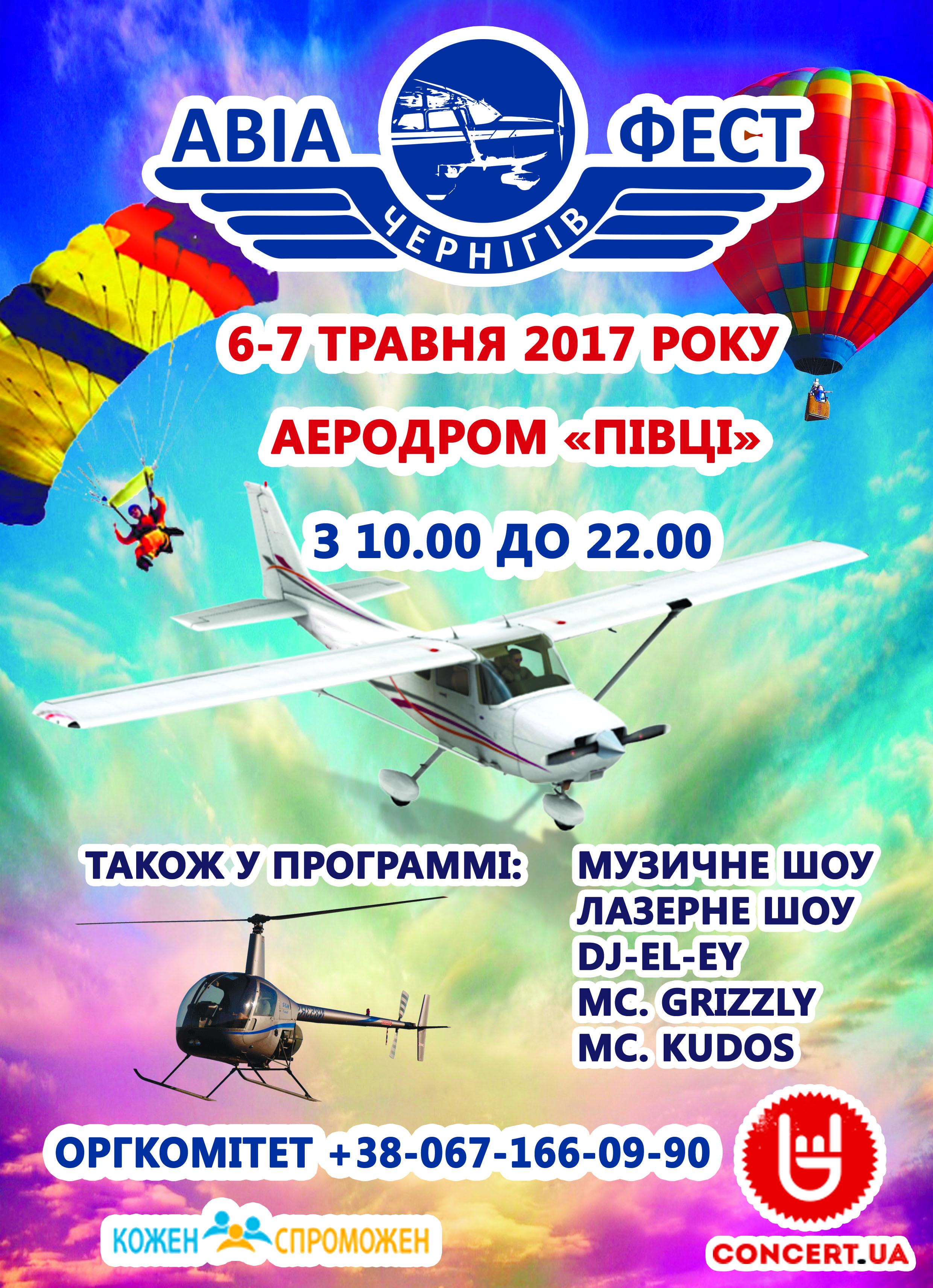 chernihiv_avia