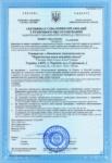 Сертификат Part 145